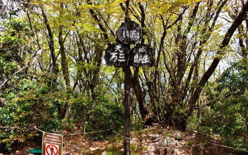 日本百名山・天城山登山レポート