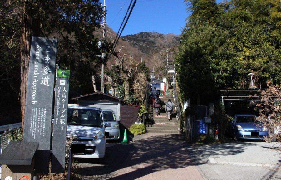 こま参道への入口
