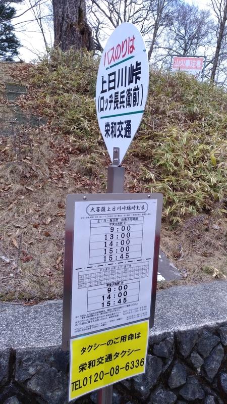 上日川峠バス停時刻表