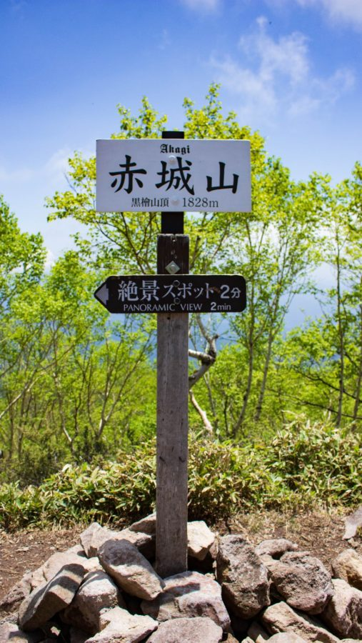 黒檜山山頂