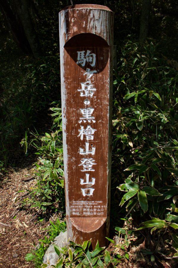 駒ケ岳・黒檜山登山口