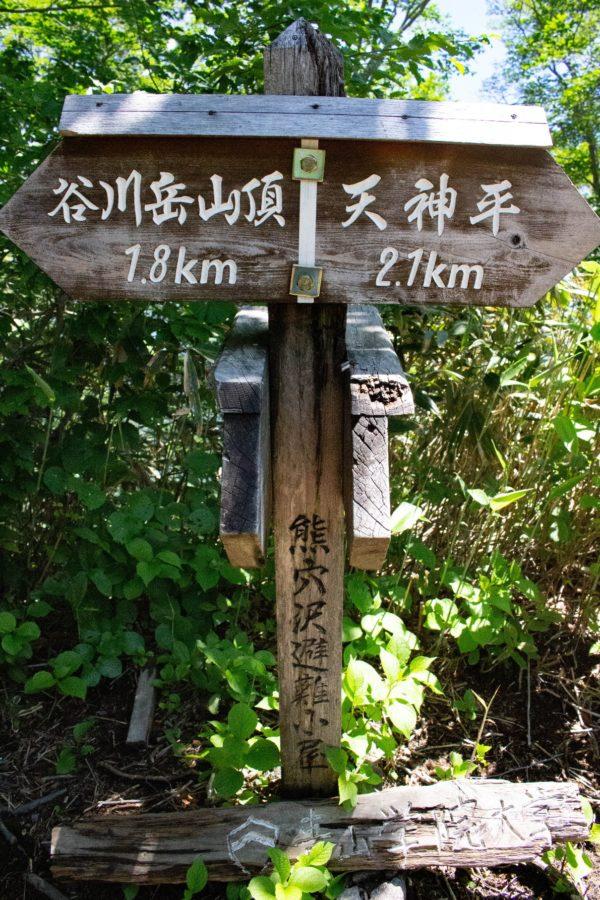 避難小屋前の指導標