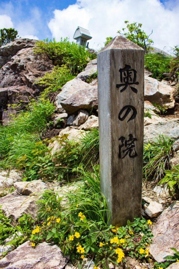 富士浅間神社奥の院