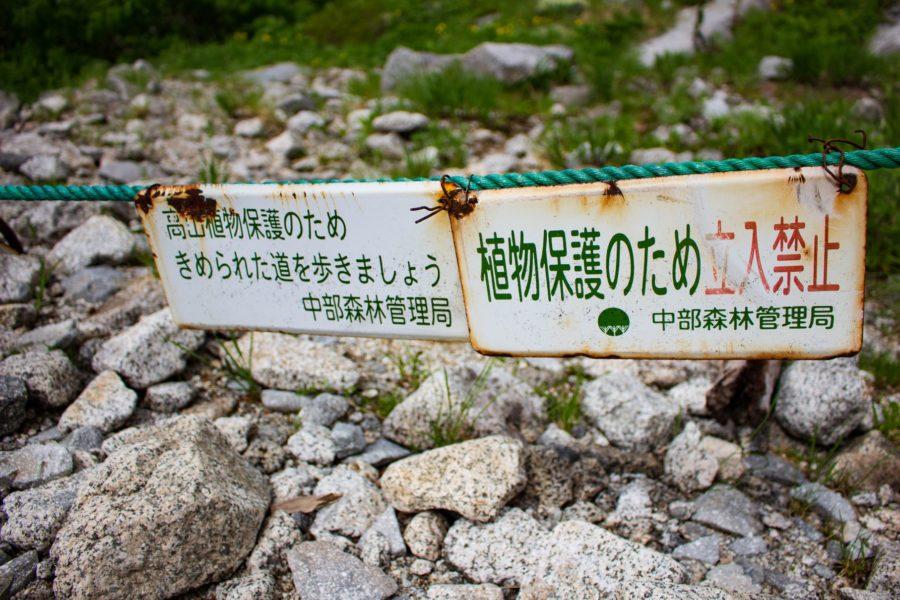 植物保護の注意書き