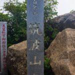 日本百名山・筑波山登山レポート