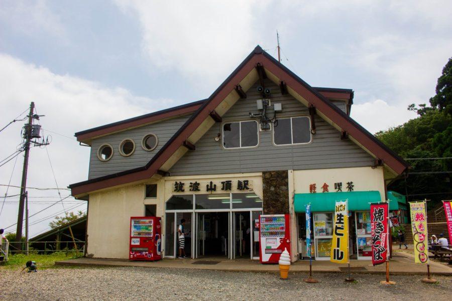 ケーブルカー筑波山頂駅の外観