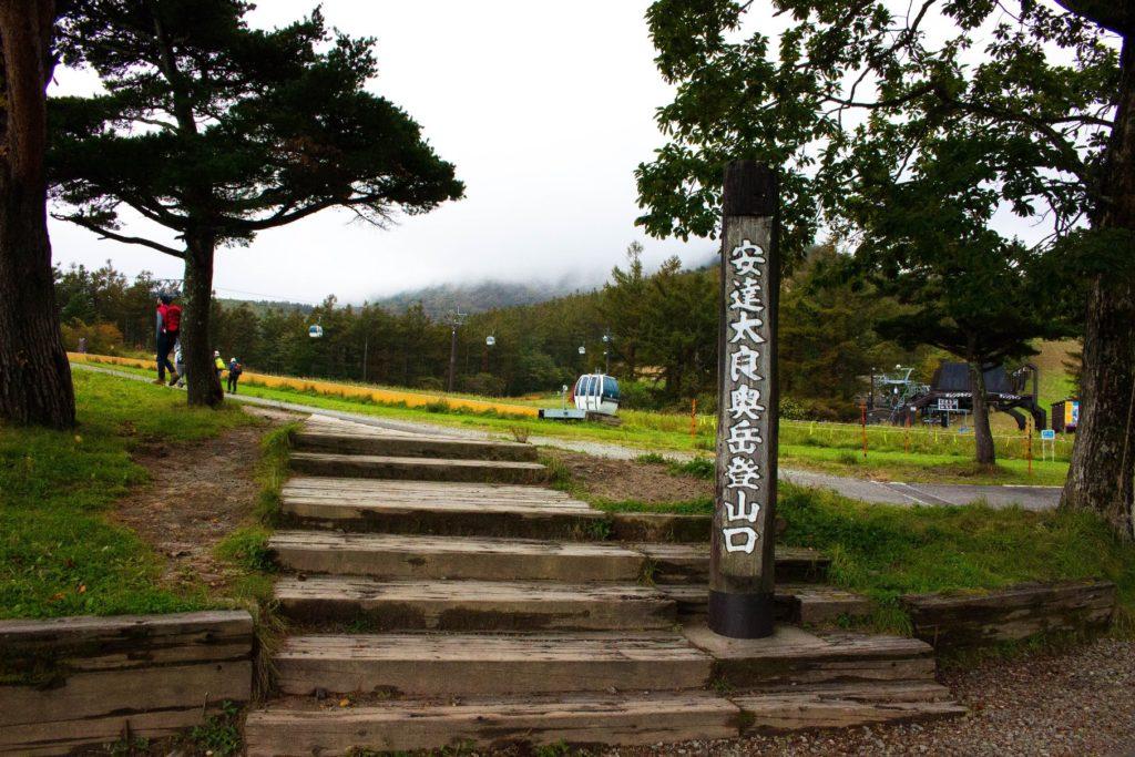 安達太良山登山口画像