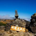日本百名山・安達太良山登山レポート