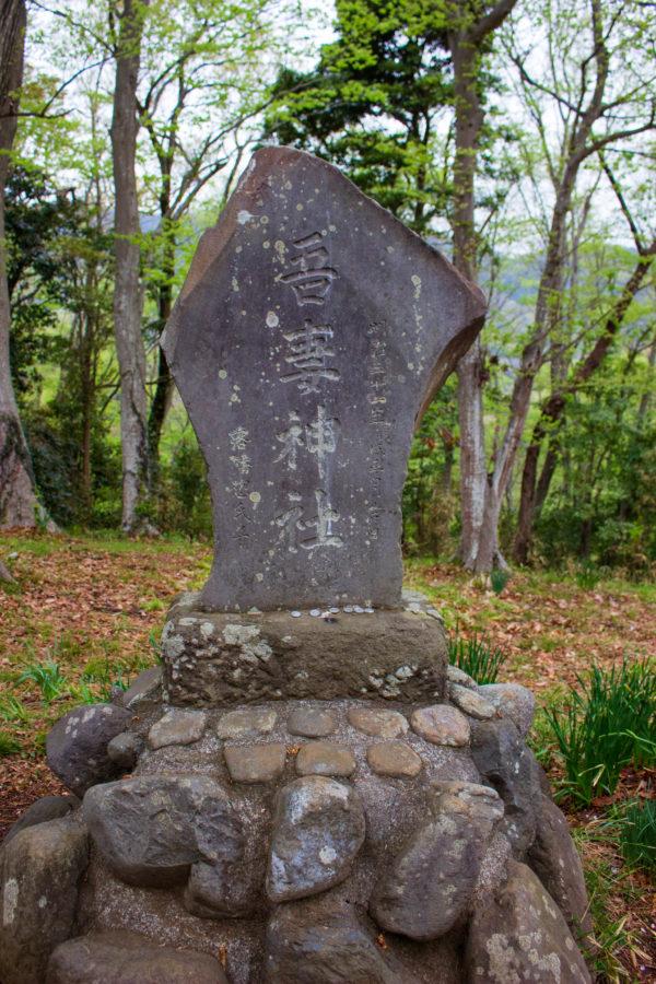 吾妻神社の社号標