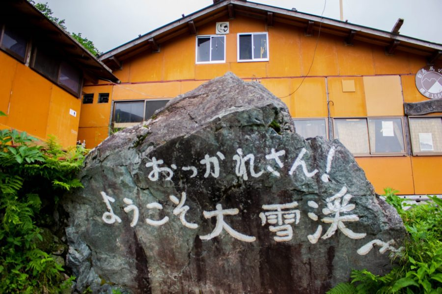 小屋前の岩に書かれた文字