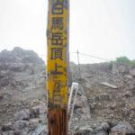 日本百名山・白馬岳登山レポート!《後編》